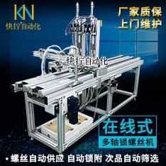 生产推杆用自动锁螺丝机十分