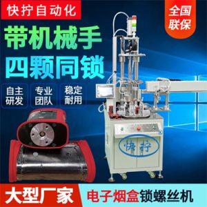 电子烟盒在线式四轴自动锁螺丝机 伺服电机自动拧螺丝机 多轴自动拧螺丝机