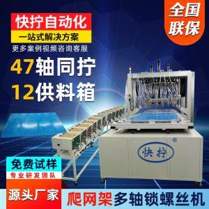 47轴爬网架全自动拧螺丝机设备