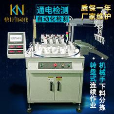 产品质检通电检测自动设备定制