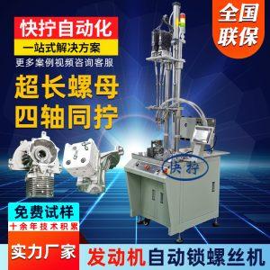 发动机四轴吹气式伺服自动拧紧螺母设备