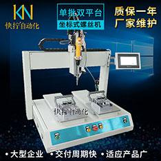 单批双平台坐标式桌面自动锁螺丝机