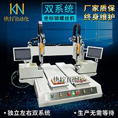 独立双系统坐标式桌面锁螺丝机 效率更高 无需等待