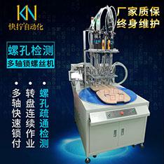 螺孔疏通检测+自动拧螺丝机