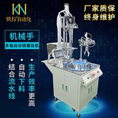 多工位转盘式机械手多轴自动打螺丝机