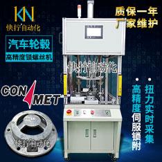 汽车轮毂铝制件康迈CON MET高精度自动锁螺丝机案例