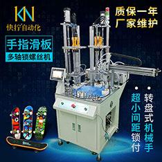 手指滑板自动锁螺丝机 指板自动化生产设备