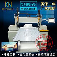 LED电视机架液晶电视机背板自动锁螺丝机设备