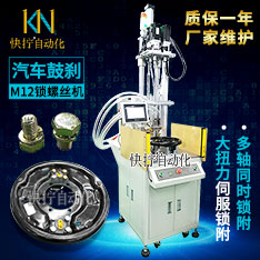 汽车零部件鼓式制动器/鼓式刹车自动化锁螺丝机设备案例