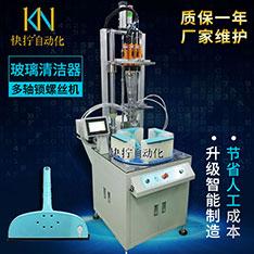 玻璃清洁器自动化生产设备 刮玻璃器锁螺丝机