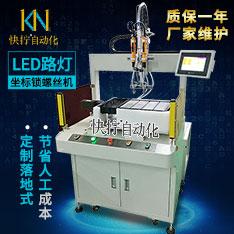 大的LED路灯头自动拧螺丝生产设备案例