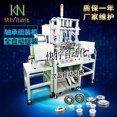 轴承与塑料件全自动组装机案例