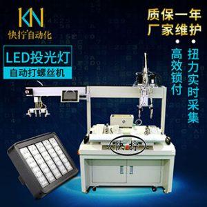 LED投光灯自动拧螺丝机 定点锁付精确精准
