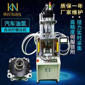 汽车油泵自动打螺丝机多颗螺丝同步进行旋拧提高效率